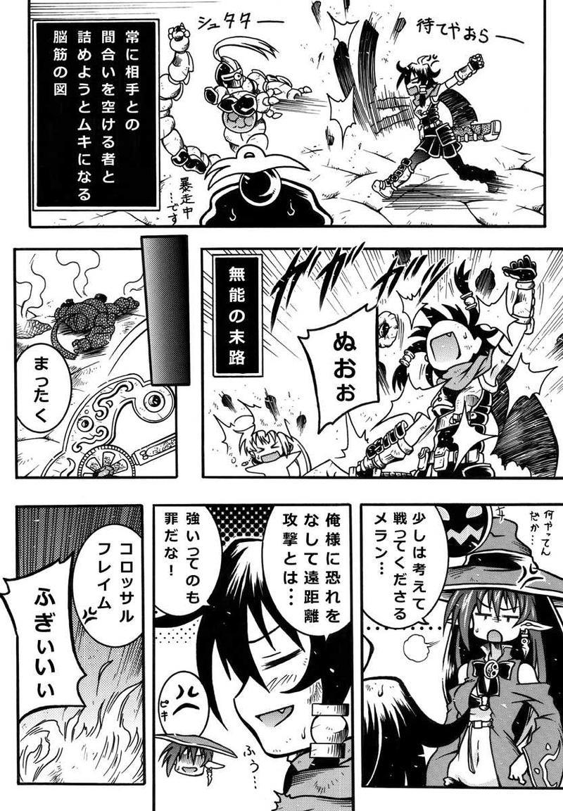 #97「ダンジョン攻略 9」