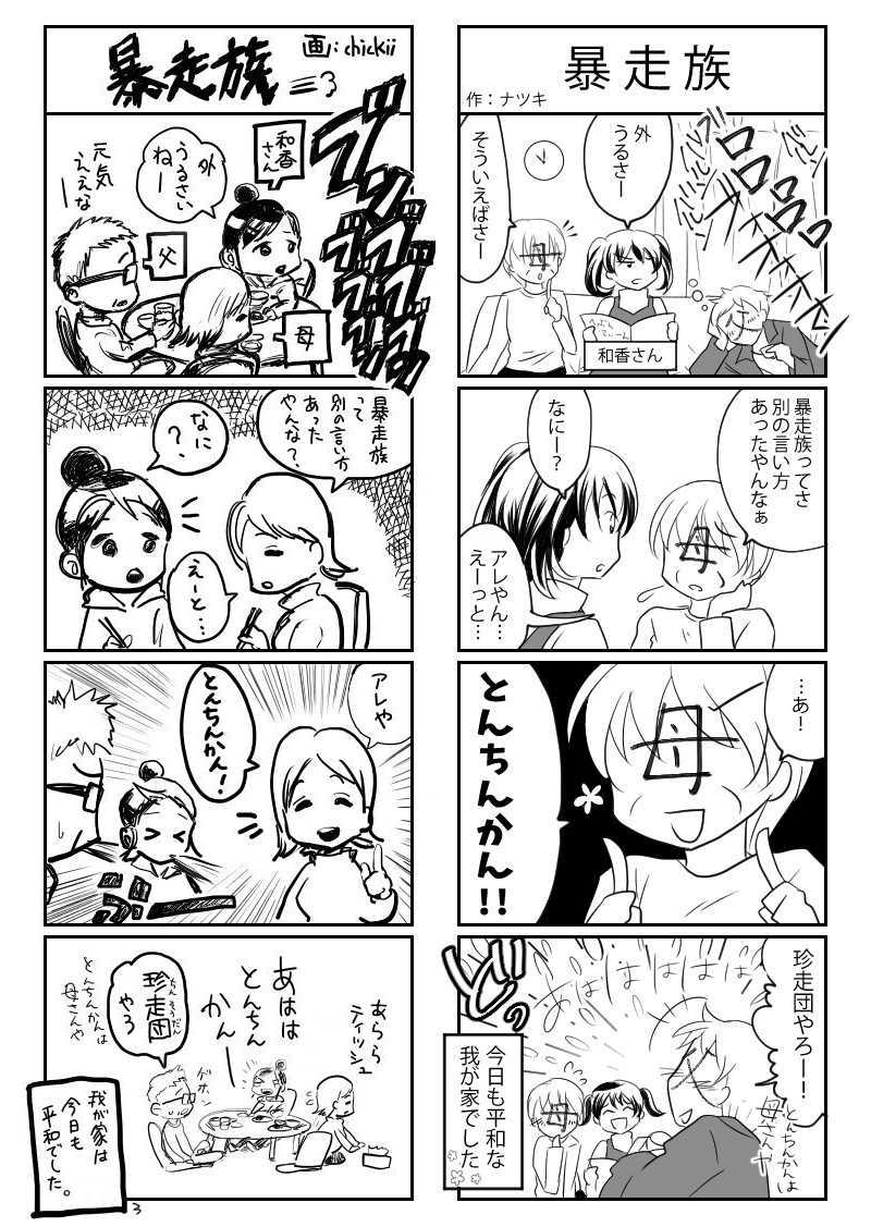 別冊コメしま(1)