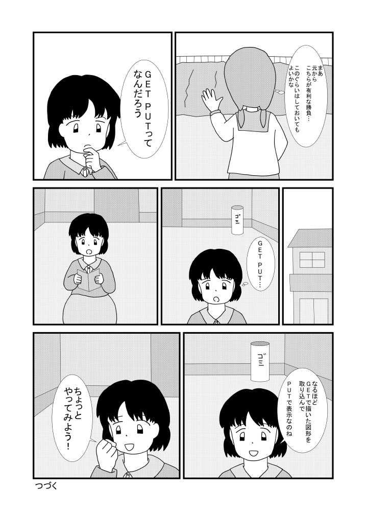 第07話 ゲーム勝負編 その3