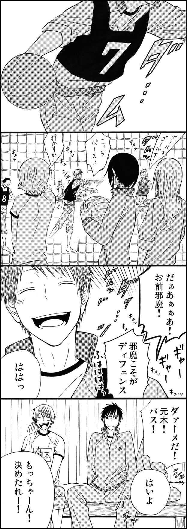 08.元木の会