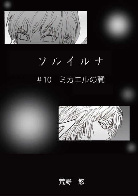 #10 ミカエルの翼