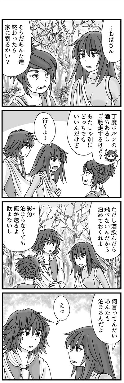 「メメント・モリ」episode3③