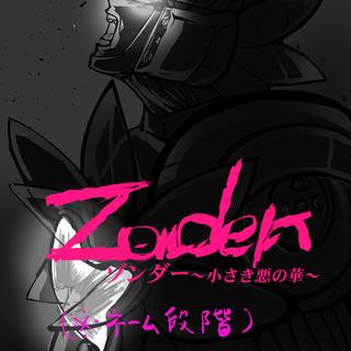 ゾンダー〜小さき悪の華〜