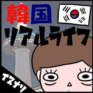 韓国リアルライフ