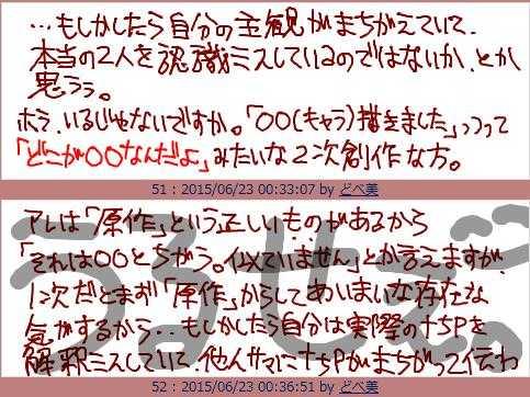15/06/17「今この場にいる己の存在意義に疑問を持つP様」