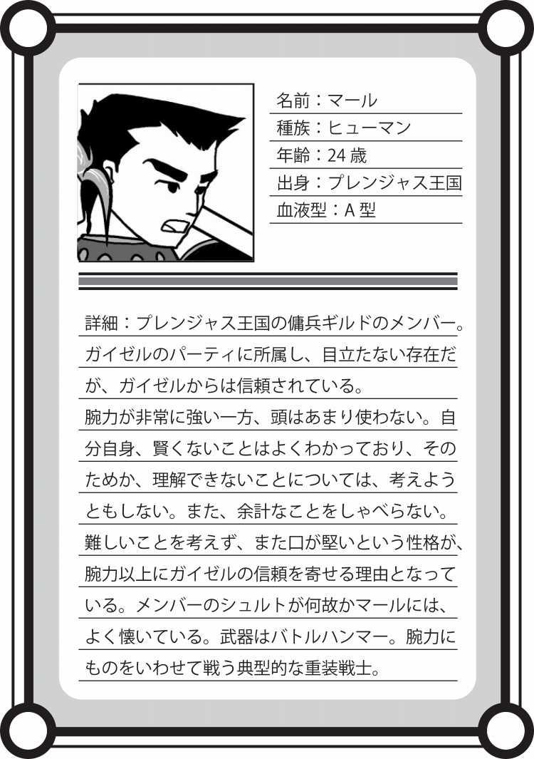 【キャラ紹介】マール