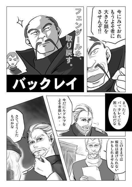 3話 魅了(2)