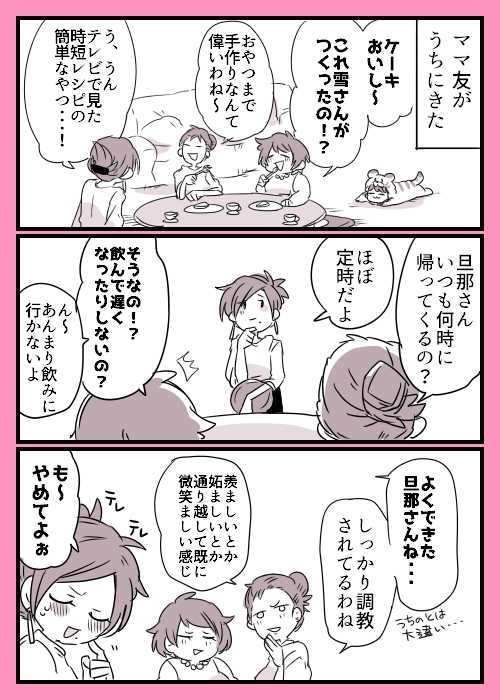 ⑯小ネタ集