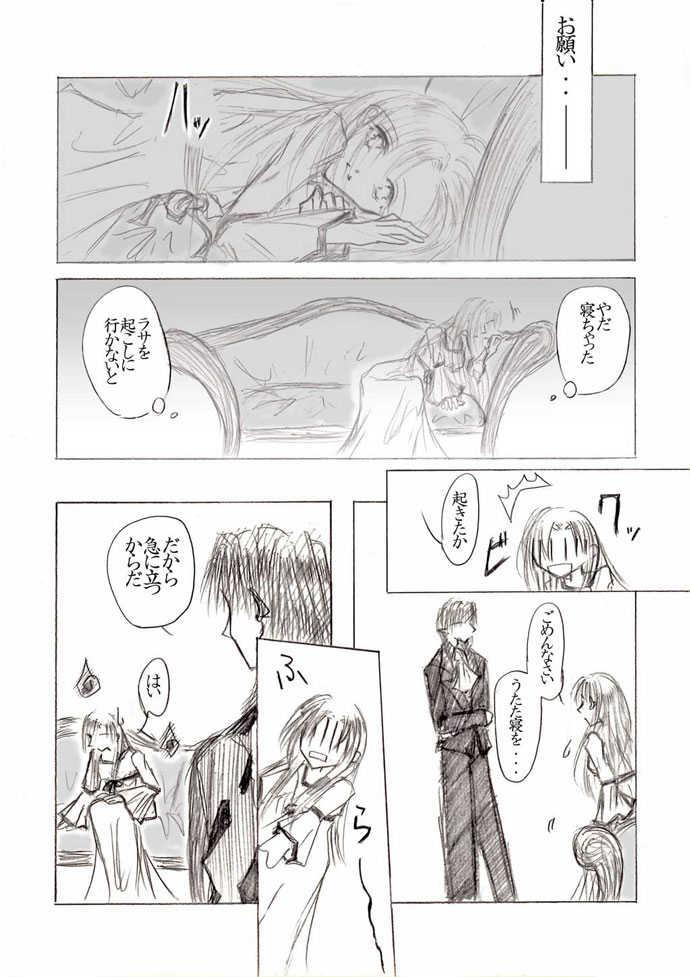 7話 中編