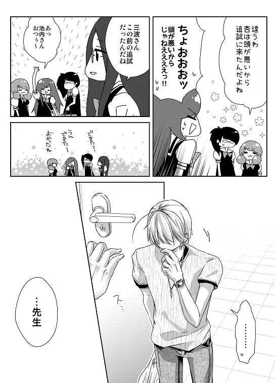 26話 試験休み(4)