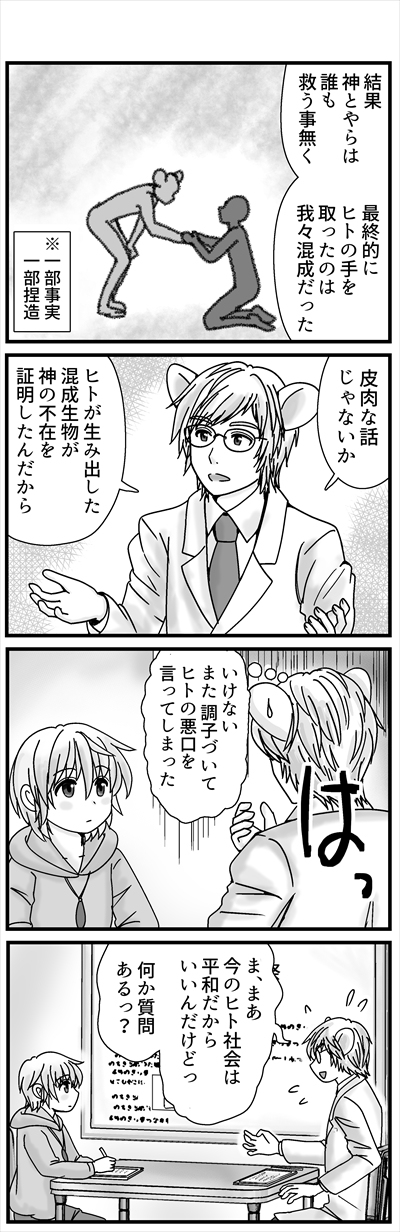 「メメント・モリ」episode4②