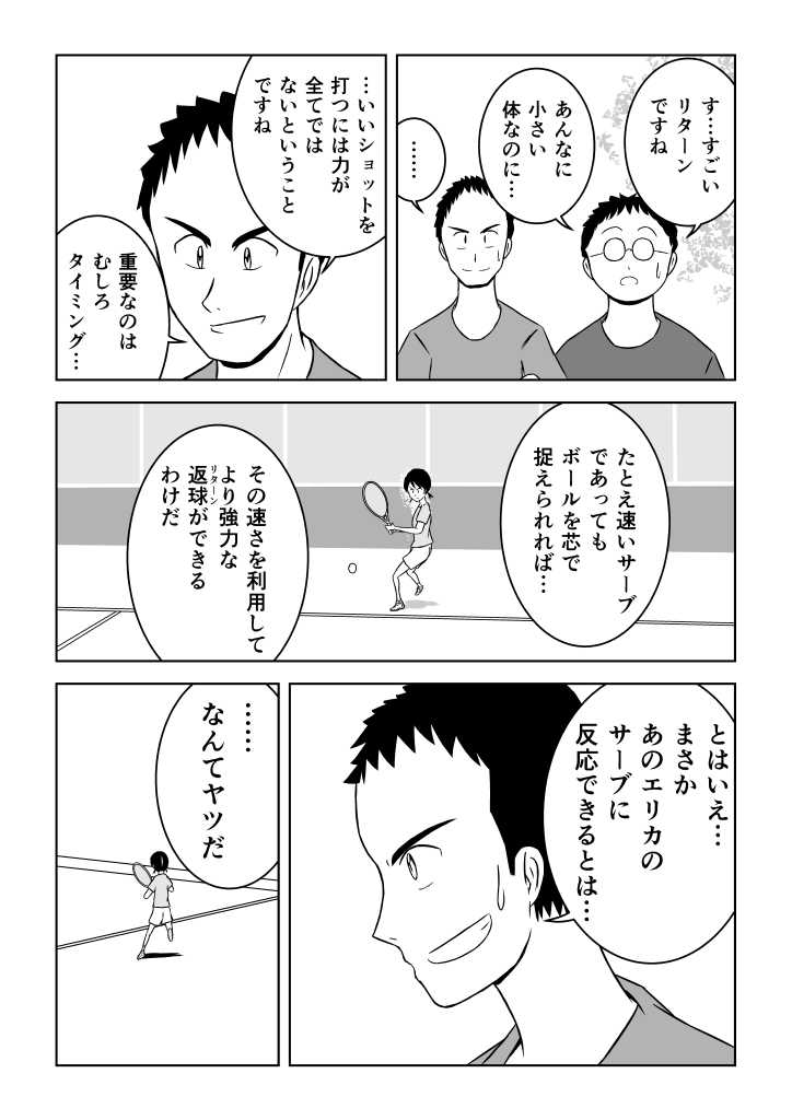 #2「大人のテニス」その2