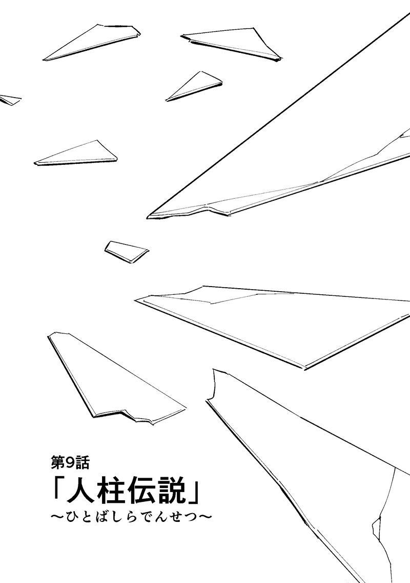 「人柱伝説」~ひとばしらでんせつ~(第9話)