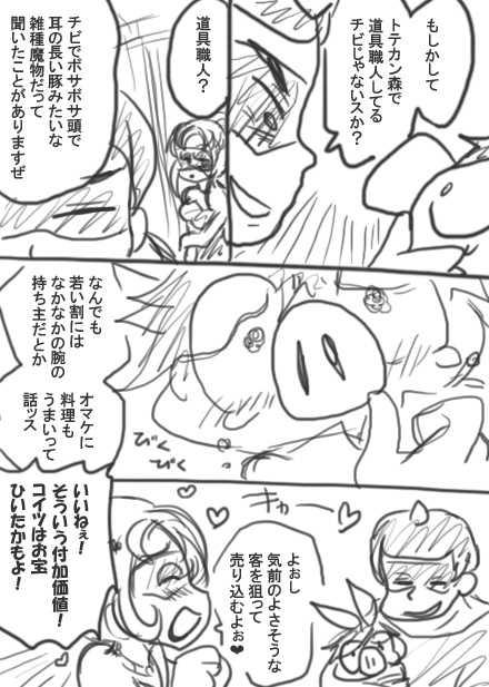 103話・らくがき漫画