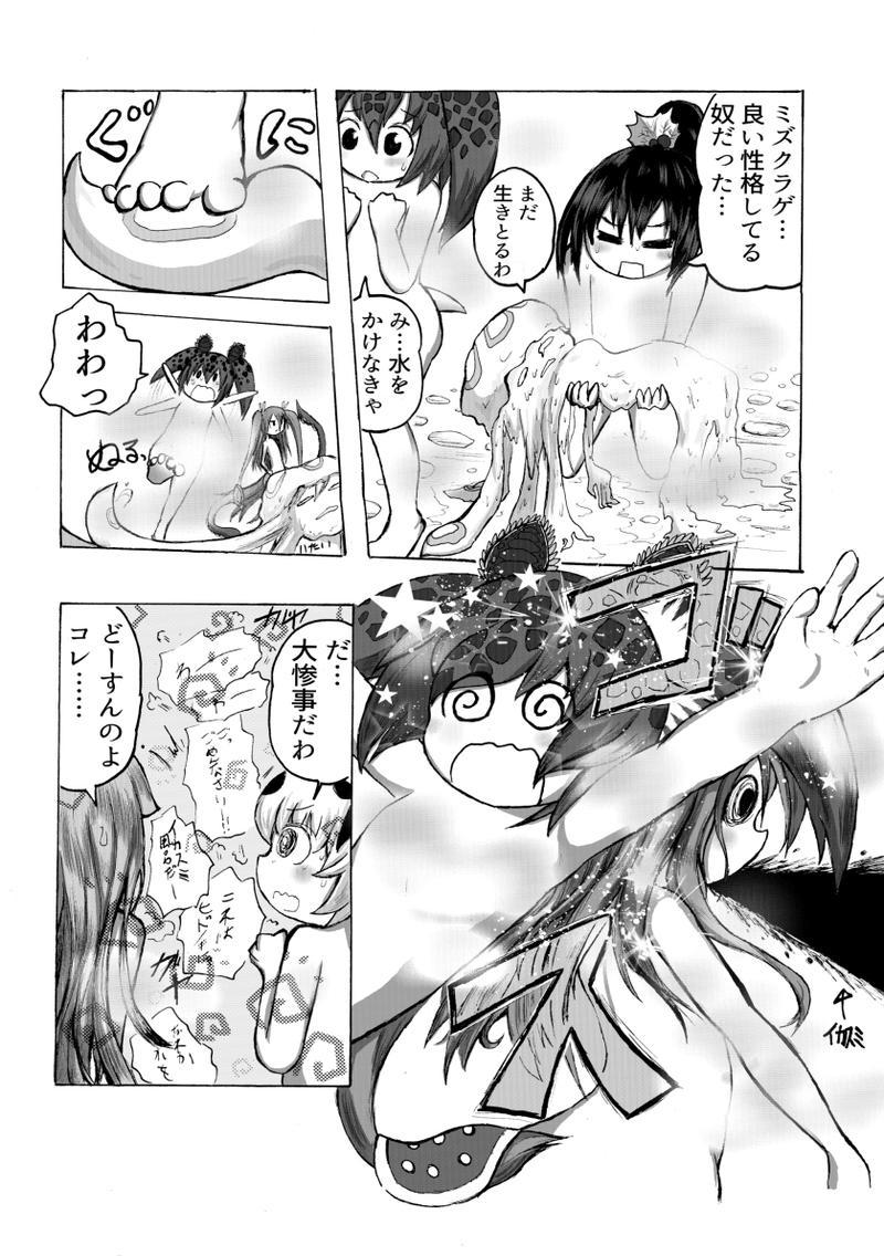 番外編 ~風呂メイト~