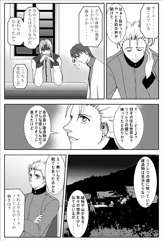 第2話・異世界(後編)