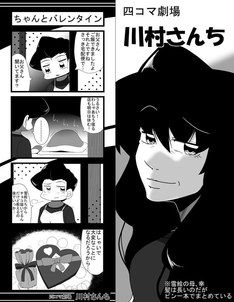 川村さんち 27話