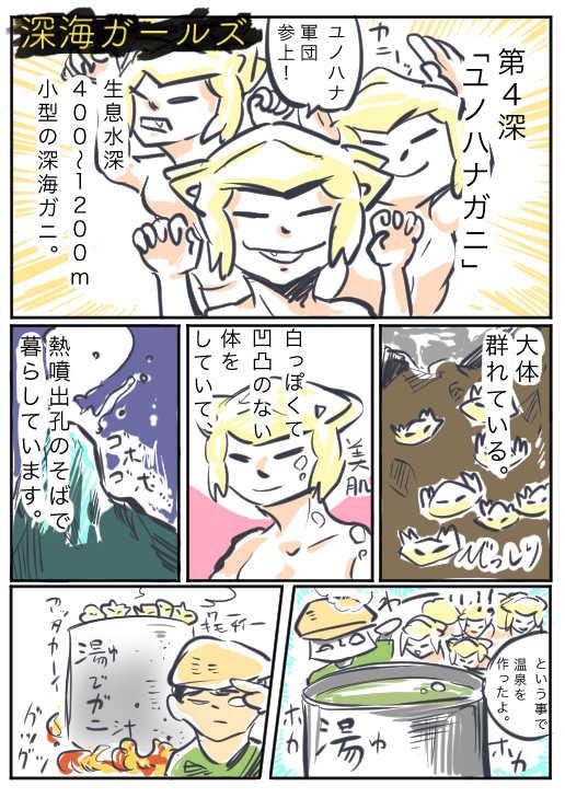 第4深「ユノハナガニ」