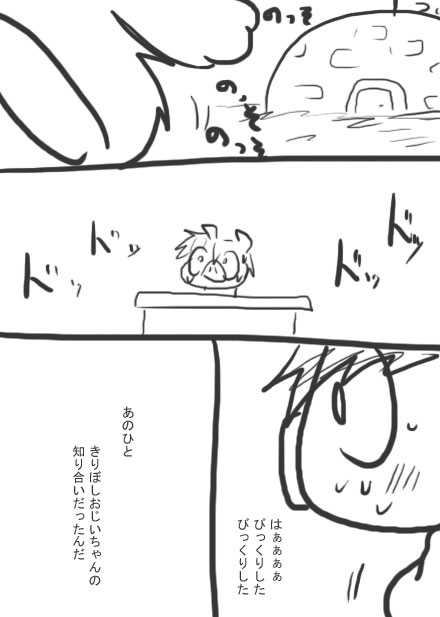 2話・らくがき漫画