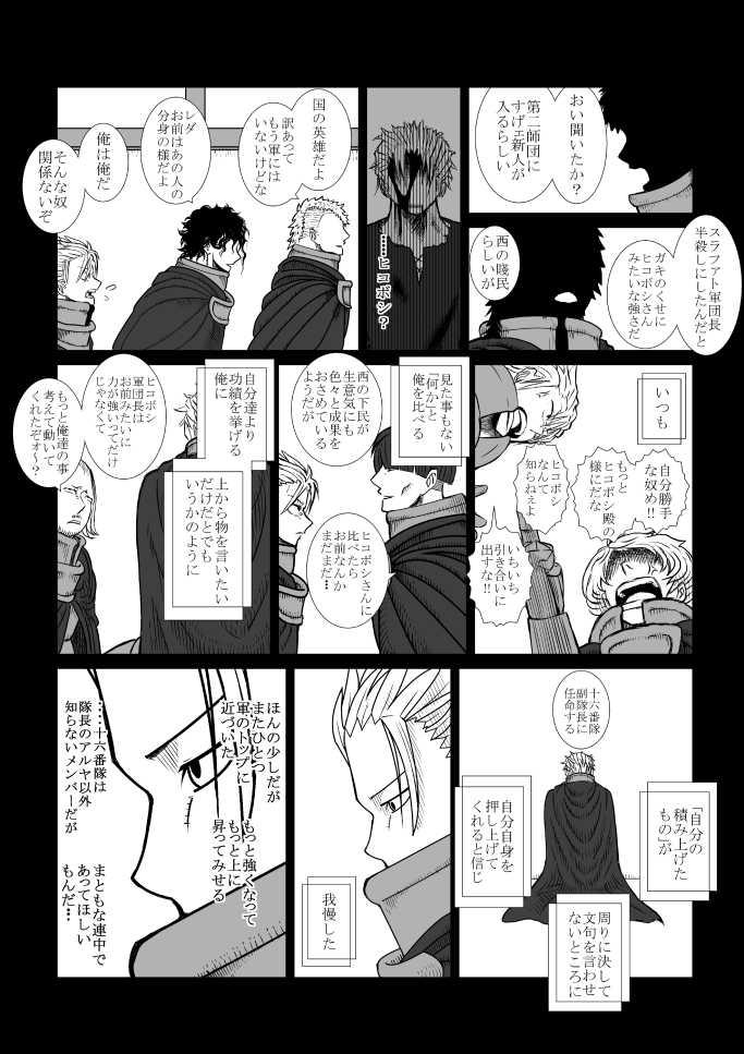 第五話【悪意】