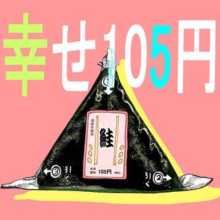 幸せ105円