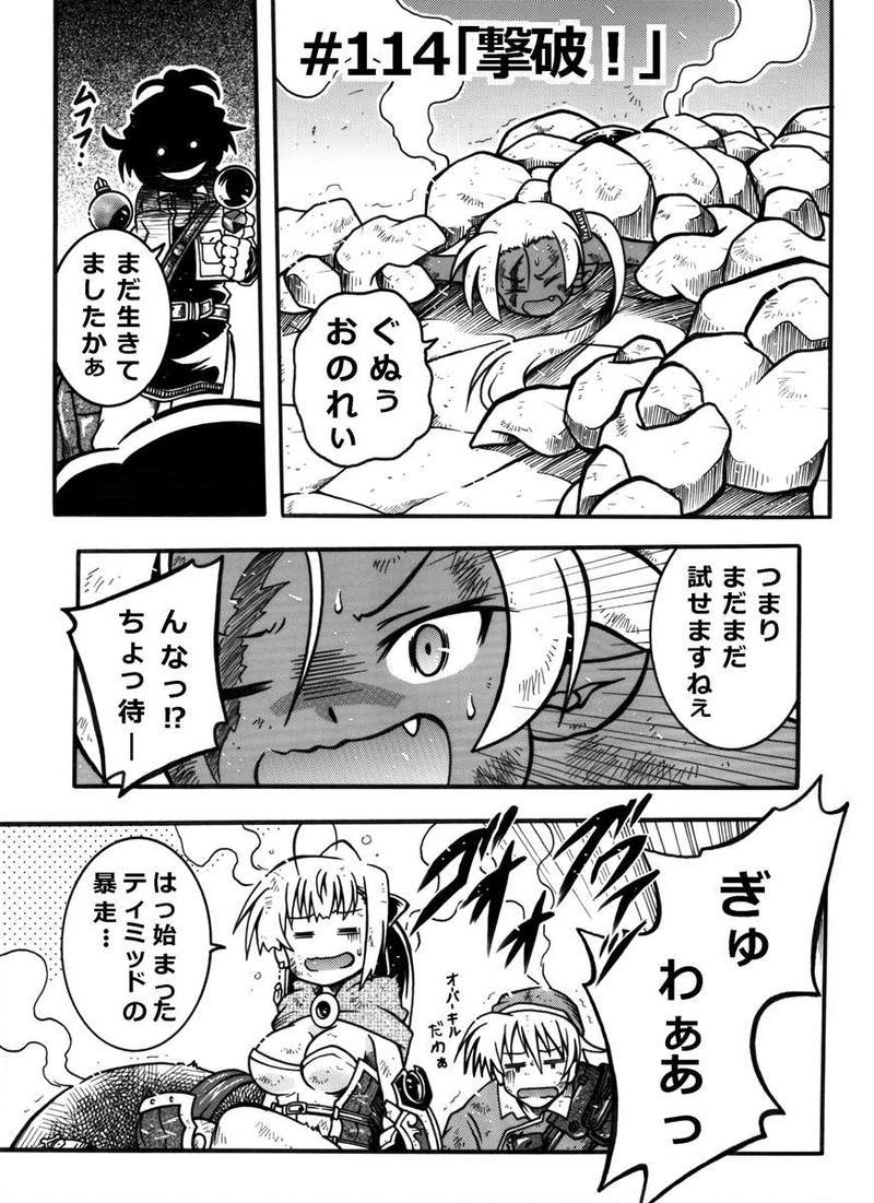 #114「撃破!」