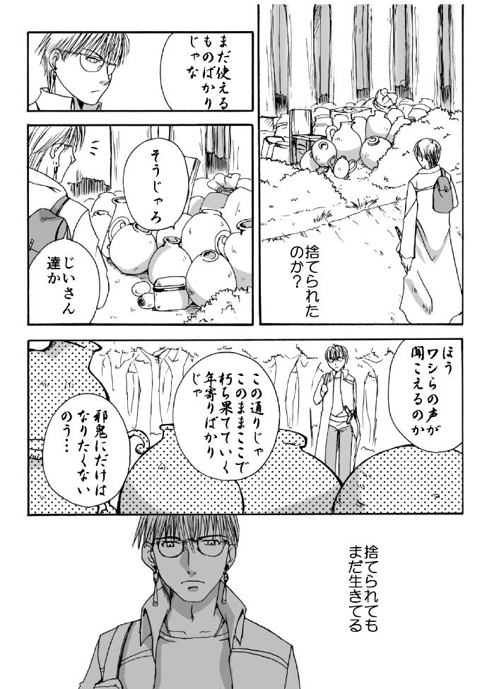 前日譚「生きる」