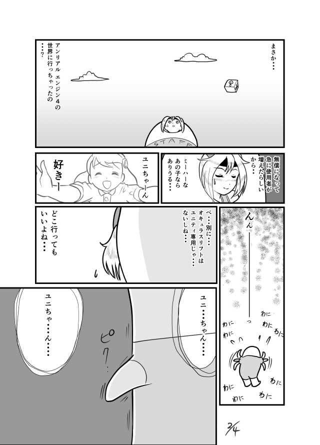 第48話 奪われたおきゅらすたん(前編)