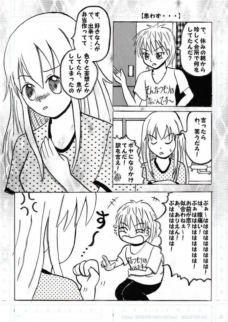 №4 姉の恋