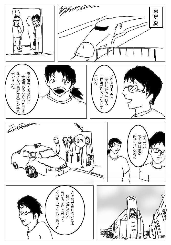 6唱~修行・出動~