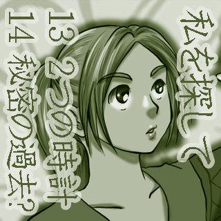 13 2つの時計 ~ 14 秘密の過去?