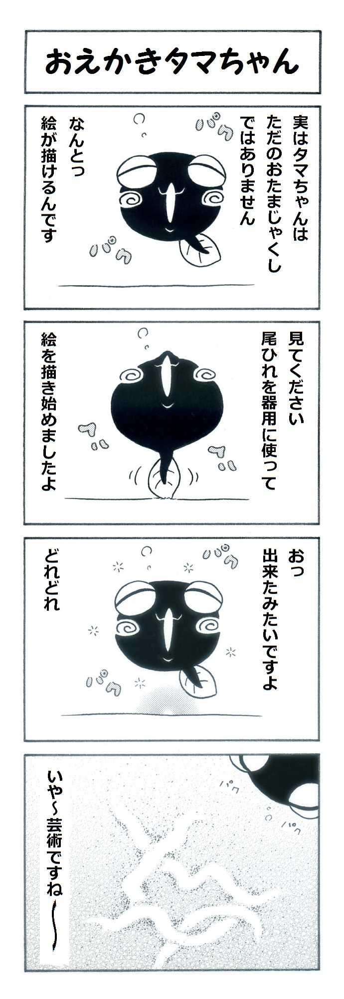タマちゃん日和