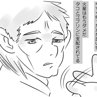 第14話 ゴブリン伝説