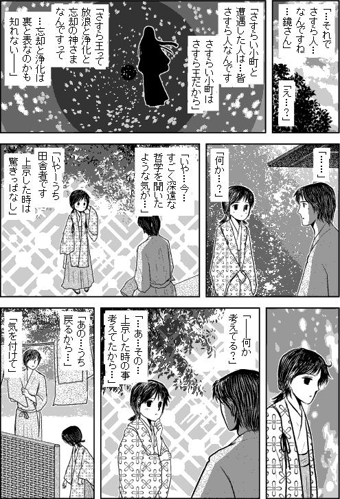 第二部タタシマ/第四章「熊野道・前篇」