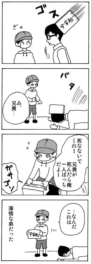 王子様の旅