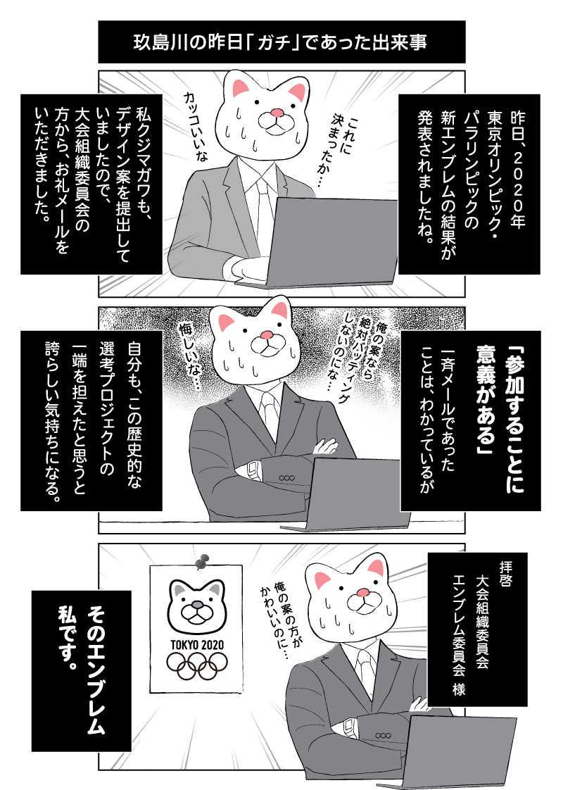 会社員 玖島川の日常 14
