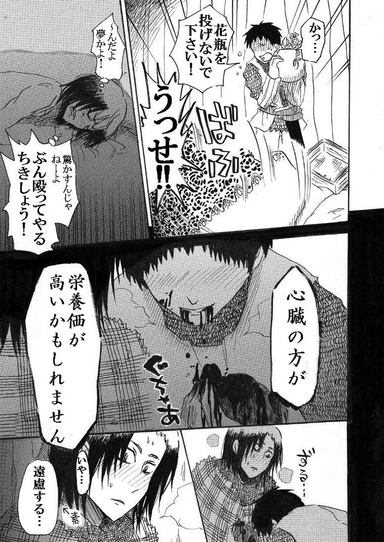 (14年4月作)雪山で遭難したら従者がバカだった件(オチ無し)