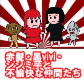 赤髪・黒vivi・シジミ芋と不愉快な仲間たちpart2