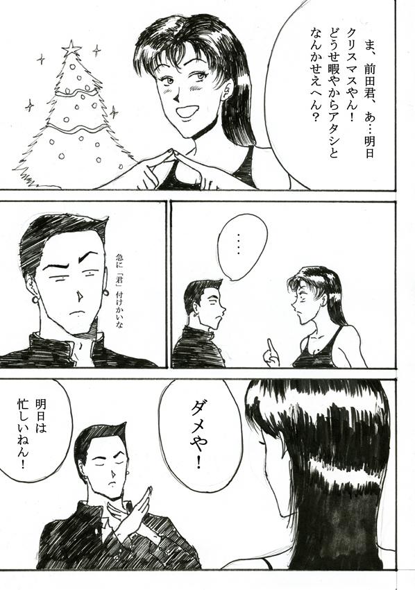 第二十二話「クリスマスイブ」