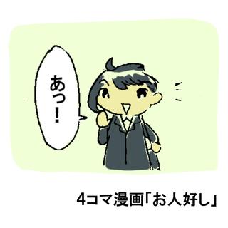 4コマ漫画「お人好し」