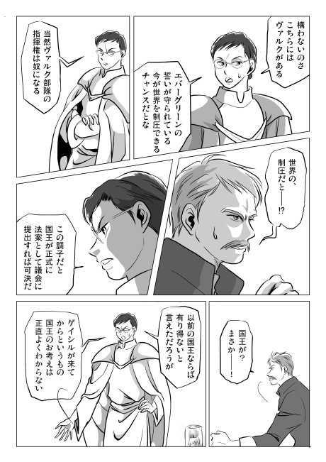 2話 ゲイシル(1)