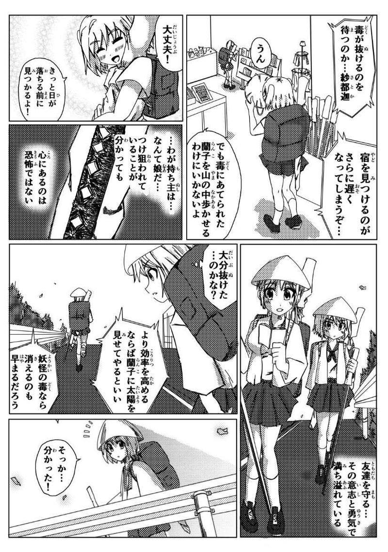 紗都迦巡礼譚 第7話