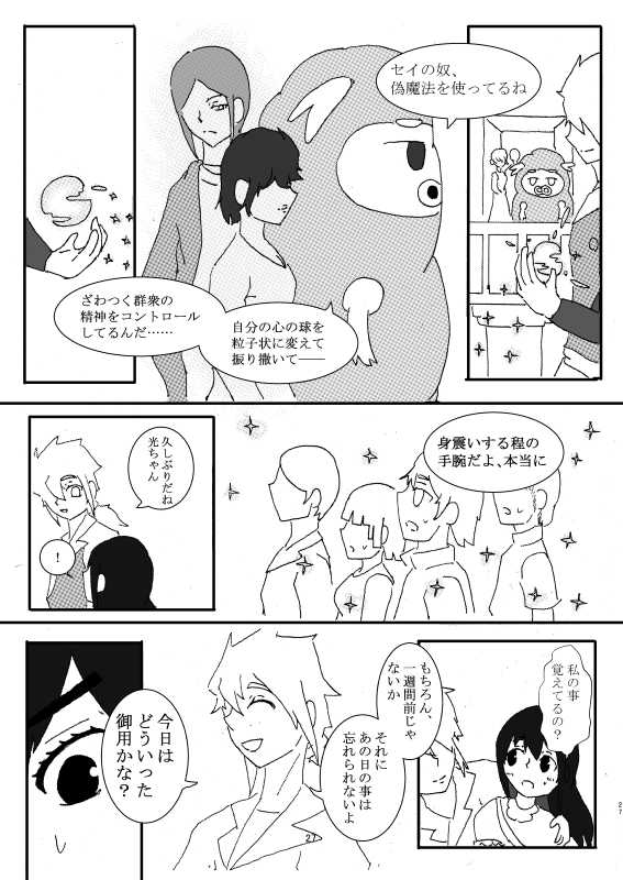 World ☆t! 2話