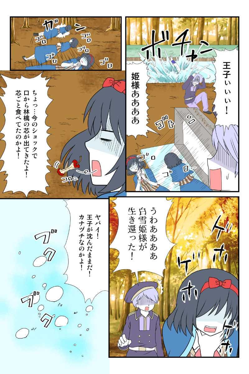 白雪姫×金の斧銀の斧