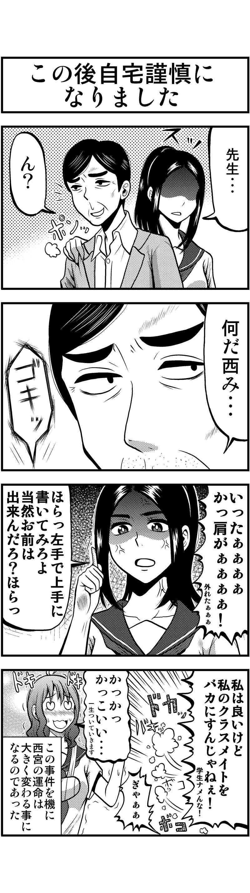 『西宮過去編その弐』