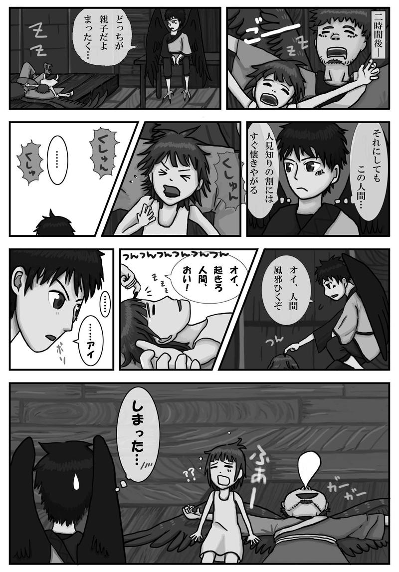 第二話【命名】