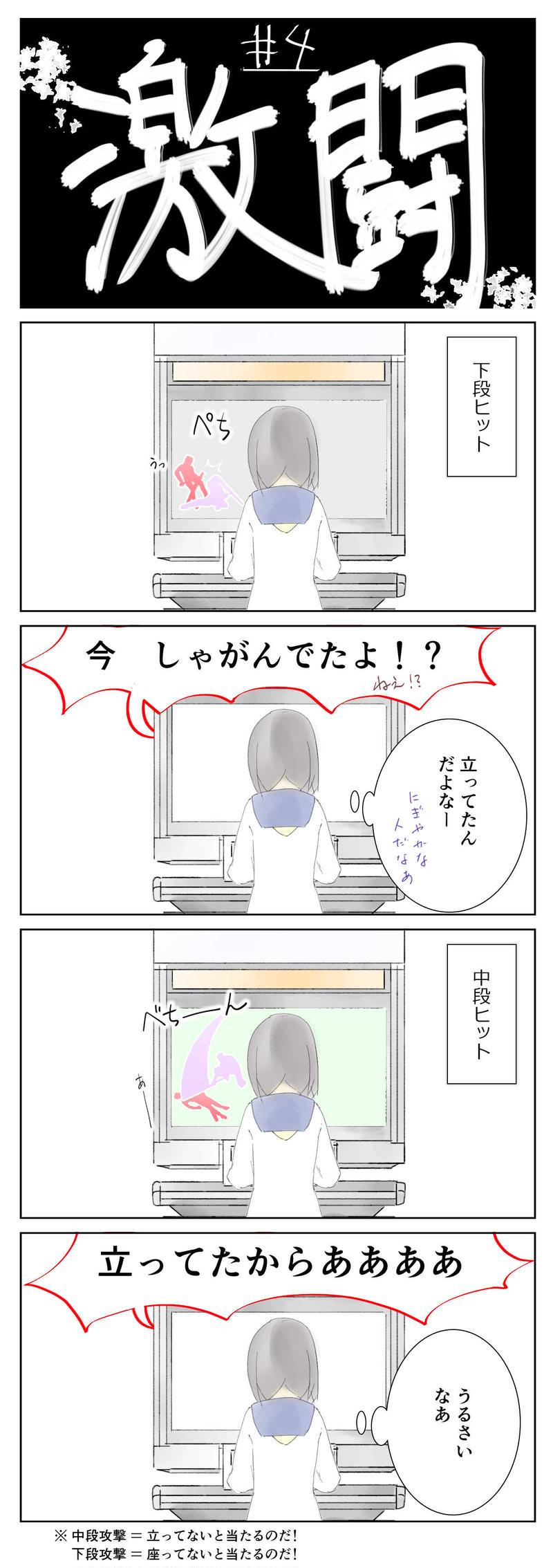 たゆたRom. 4本目「激闘」