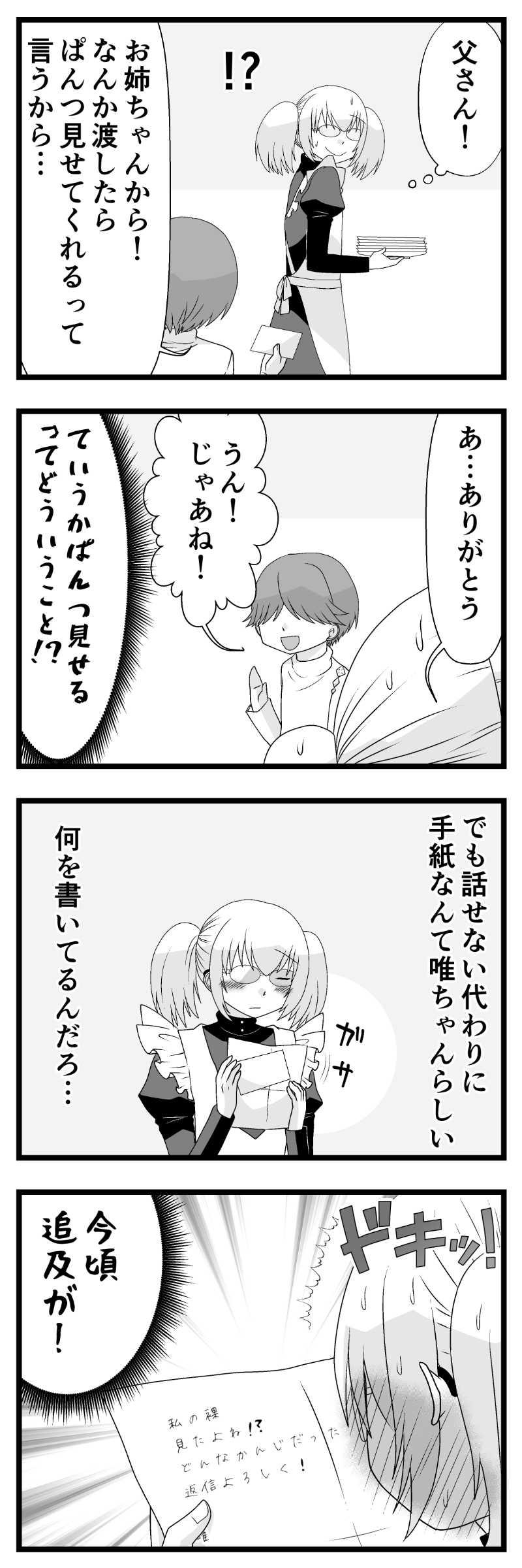恋愛禁止令2