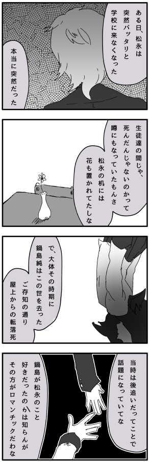 九月の章②