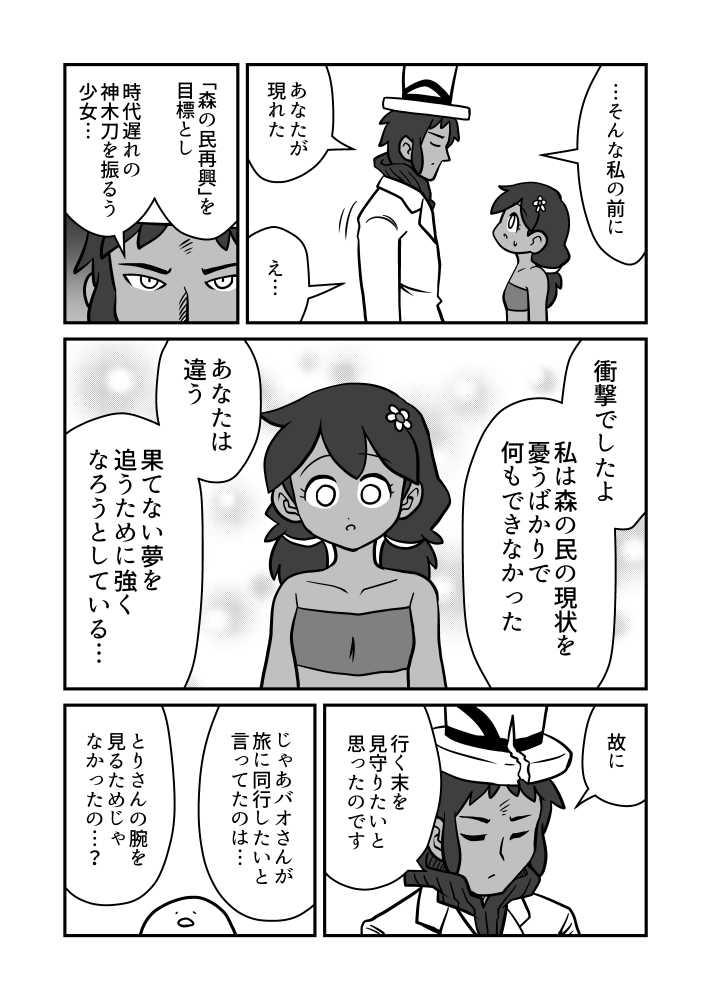 とり剣士 第13話